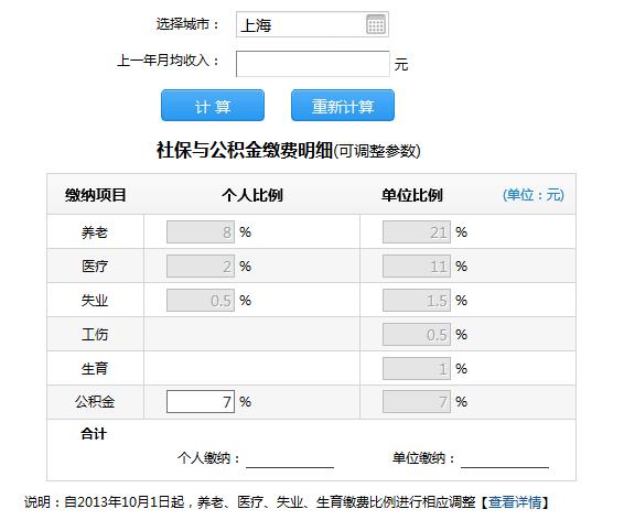 上海社保网上打印_上海社保能网上打印缴费凭证吗-