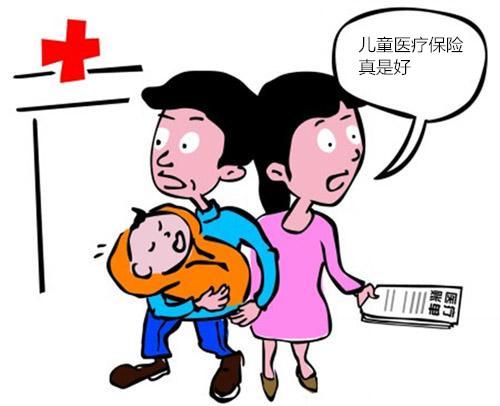 个人医疗保险怎么买_儿童医疗保险_少儿医保【哪种好